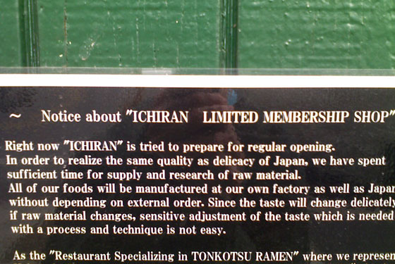 Ichiran Ramen Will Pre-Open As Members-Only Noodle Shop