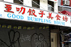 What's Going On at Good Dumpling House?