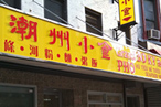 Chinatown Veteran Bo Ky Opens Second Location