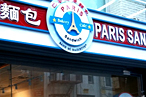 Bánh Mì Bomb: Paris Sandwich Drops Second Location