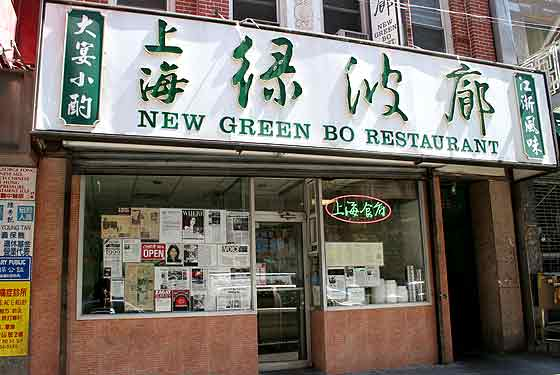 New Green Bo Restaurant - New York, NY
