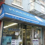 Poseidon Greek Bakery Photo